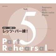 合唱パート練習CD レッツ・パー練! Vol.5 [磁性媒体など]