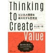 ビジネス価値を最大化する思考法-世の中に役立つヒットアイデアのつくり方 [単行本]