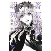 薔薇王の葬列 8 [コミック]