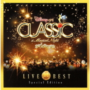ディズニー・オン・クラシック ~まほうの夜の音楽会 15周年記念ライブ・ベスト スペシャル・エディション