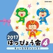 2017 はっぴょう会 4 キュータマダンシング!