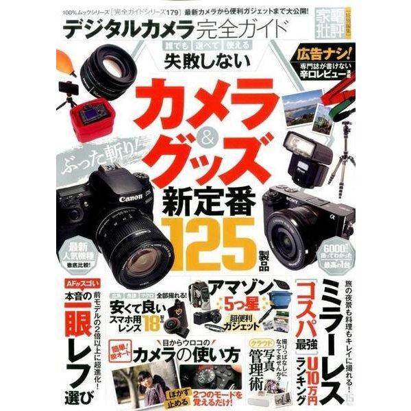 【完全ガイドシリーズ179】 デジタルカメラ完全ガイド (100%ムックシリーズ) [ムック・その他]
