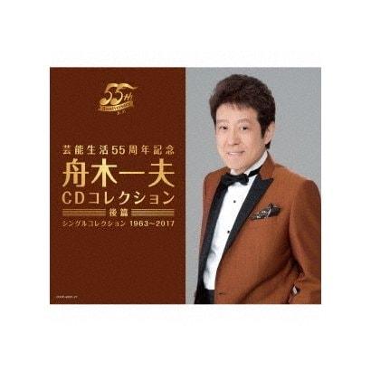 舟木一夫/芸能生活55周年記念 舟木一夫 CDコレクション ≪後篇≫ シングルコレクション 1963~2017
