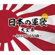 日本の軍歌大全集~心にひびく50曲~ (決定盤)