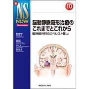 脳動静脈奇形治療のこれまでとこれから-脳神経外科のエベレスト登山(新NS NOW No. 10) [全集叢書]