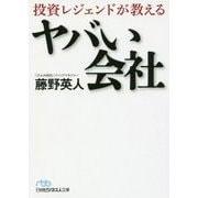 投資レジェンドが教える ヤバい会社 (日経ビジネス人文庫) [文庫]