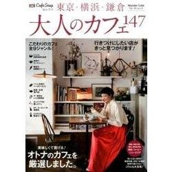 CafeSnapセレクト 東京・横浜・鎌倉 大人のカフェ (仮) (ウォーカームック) [ムックその他]
