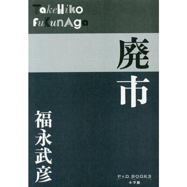 廃市(P+D BOOKS) [単行本]