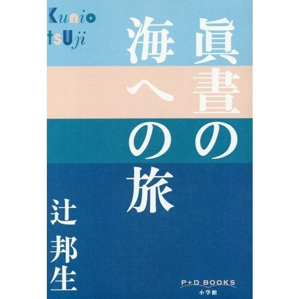 眞晝の海への旅(P+D BOOKS) [単行本]