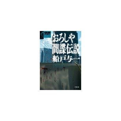 おろしや間諜伝説―ゴルゴ13ノベルズ〈3〉(小学館文庫) [文庫]