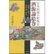 日本絵画の転換点『酒飯論絵巻』-「絵巻」の時代から「風俗画」の時代へ [単行本]