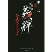 もっと歴史を深く知りたくなるシリーズ 舞台『剣豪将軍義輝』公式フォトブック [単行本]