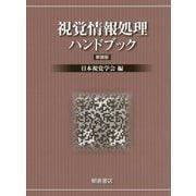 視覚情報処理ハンドブック 新装版 [単行本]