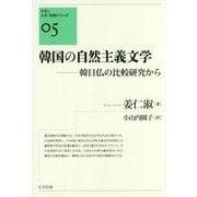 韓国の自然主義文学-韓日仏の比較研究から(クオン人文・社会シリーズ〈05〉) [単行本]