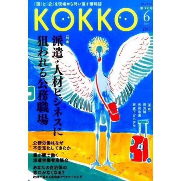 KOKKO 第22号 [単行本]