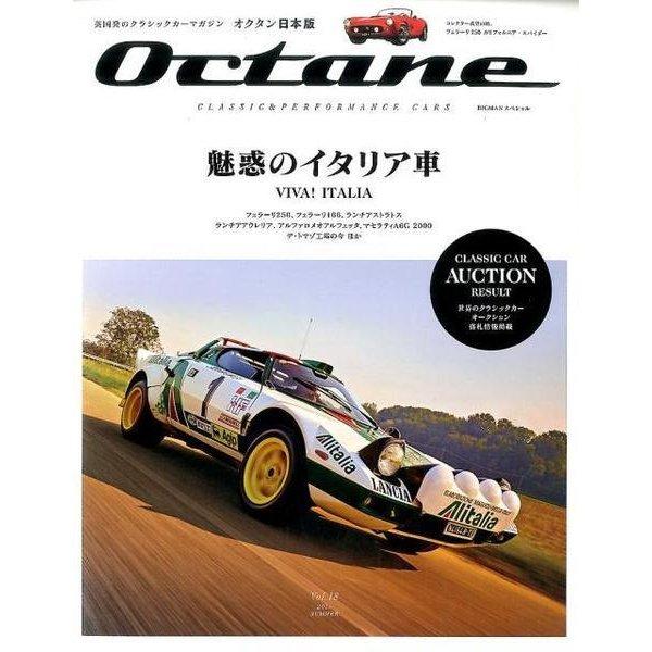 Octane日本版 Vol.18 (BIGMANスペシャル) [ムックその他]