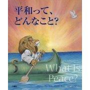 平和って、どんなこと? [絵本]
