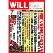 WiLL (マンスリーウィル) 2017年 07月号 [雑誌]