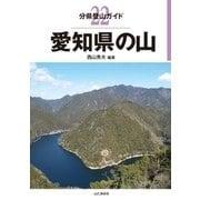 分県登山ガイド 愛知県の山 22 [単行本]
