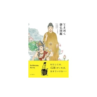 ときめく御仏図鑑 Tokimeku Zukan + [単行本]