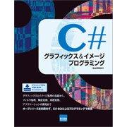 C#グラフィックス&イメージ プログラミング [単行本]