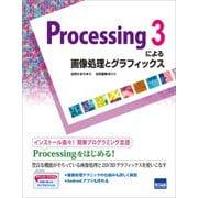 Processing3による画像処理とグラフィックス [単行本]