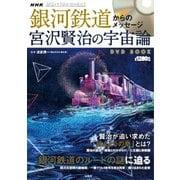 銀河鉄道からのメッセージ 宮沢賢治の宇宙論DVD BOOK [ムックその他]