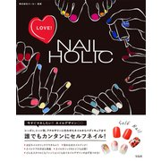LOVE! NAIL HOLIC [単行本]