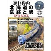 忘れ得ぬ北海道の鉄路と駅 DVD BOOK [ムックその他]