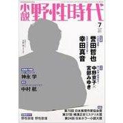 小説野性時代 vol.164 (2017 7)(KADOKAWA文芸MOOK 166) [ムックその他]
