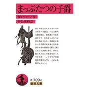 まっぷたつの子爵(岩波文庫) [文庫]