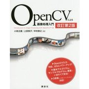 OpenCVによる画像処理入門 改訂第2版 [単行本]