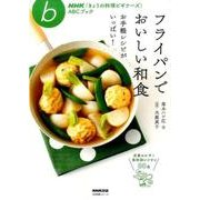 NHK「きょうの料理ビギナーズ」ABCブック フライパンでおいしい和食―お手軽レシピがいっぱい! [ムック・その他]
