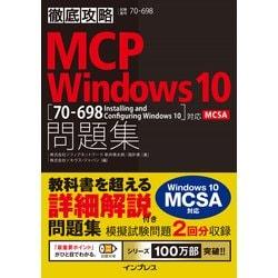 徹底攻略 MCP 問題集 Windows 10(70-698:Installing and Configuring Windows 10)対応 [単行本]