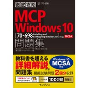 徹底攻略 MCP 問題集 Windows 10(70-698:Installing and Configuring Windows 10)対応 [単行本]