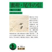 蜜柑・尾生の信 他十八篇(岩波文庫) [文庫]
