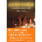 ニシキトベの復活―太古の記憶の解放、根源的な生への回帰 [単行本]