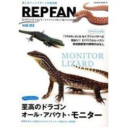 REPFAN Vol.3 [ムック・その他]