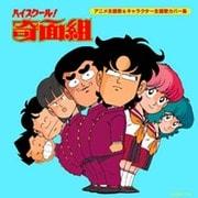 ハイスクール!奇面組 アニメ主題歌&キャラクター主題歌カバー集 (決定盤!!)