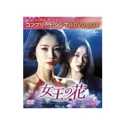 女王の花 BOX1 <コンプリート・シンプルDVD-BOX> [DVD]
