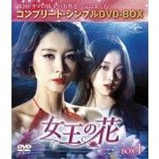 女王の花 BOX1 <コンプリート・シンプルDVD-BOX>