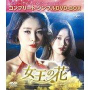 女王の花 BOX4 <コンプリート・シンプルDVD-BOX>