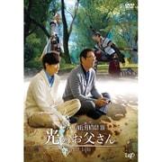FINAL FANTASYⅩⅣ 光のお父さん DVD-BOX
