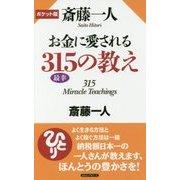 斎藤一人―お金に愛される315(最幸)の教え [新書]
