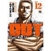 OUT 12(ヤングチャンピオンコミックス) [コミック]