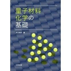 量子材料化学の基礎 [単行本]