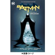 バットマン:エピローグ [コミック]