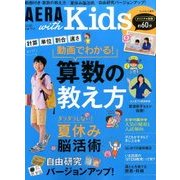 AERA with Kids (アエラウィズキッズ) 2017年 07月号 [雑誌]
