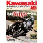 Kawasaki (カワサキ) バイクマガジン 2017年 07月号 [雑誌]