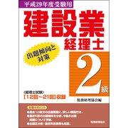 建設業経理士2級出題傾向と対策〈平成29年度受験用〉 [単行本]